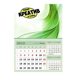 Календарь квартальный 3 в 1
