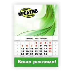 Календарь мини