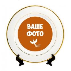 """Тарелка """"Золотой ободок"""" 25 см"""